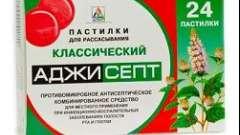 Аджісепт