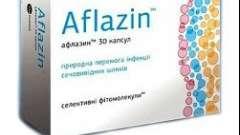 Афлазін