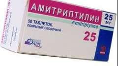 Амітриптилін