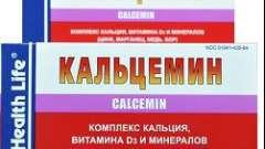 Кальцемін