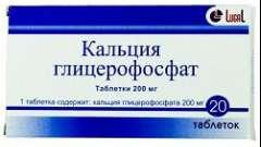 Кальцію гліцерофосфат