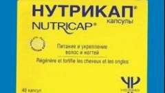 Нутрікап