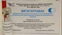 Вітагерпавак